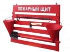 Щит пожарный металлический открытый (без комплектации)