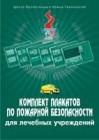 Комплект учебных плакатовдля лечебных учреждений