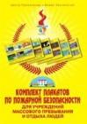 Комплект учебных плакатов для массового пребывания и отдыха людей