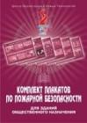 Комплект учебных плакатов для зданий общественного назначения