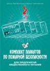 Комплект учебных плакатов для предприятий общественного питания