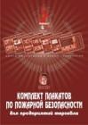 Комплект учебных плакатов для предприятий торговли