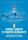 Комплект учебных плакатов для АЗС