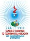 Комплект учебных плакатов для оздоровительных учреждений