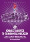 Комплект учебных плакатов для станций и мастерских техобслуживания автомобилей